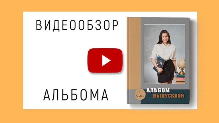 Выпускной альбом 10 разворотов школа 14 Фото_14