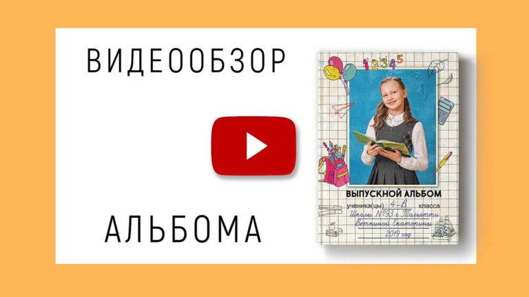 Выпускной альбом 10 разворотов 4 класс фото_15
