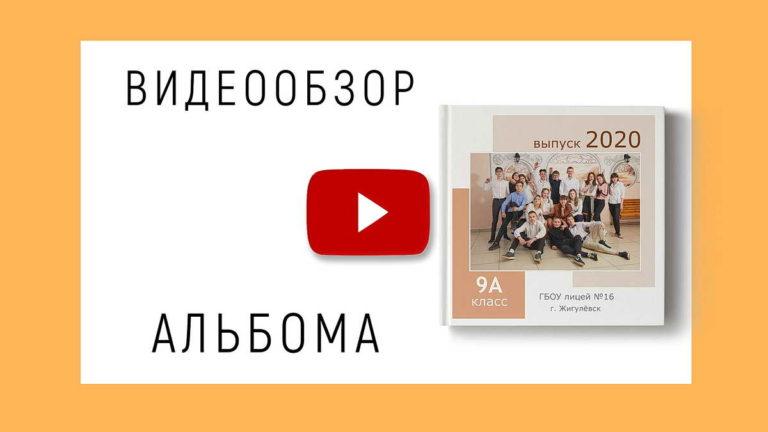 Выпускной альбом 23х23 4 разворота фото_07