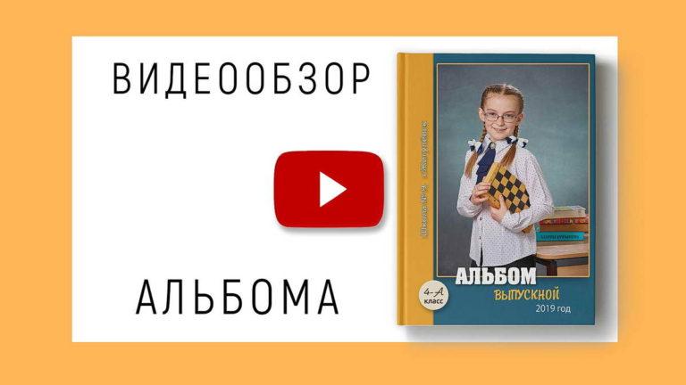 Выпускной альбом 9 школа 4 класс разворот_06