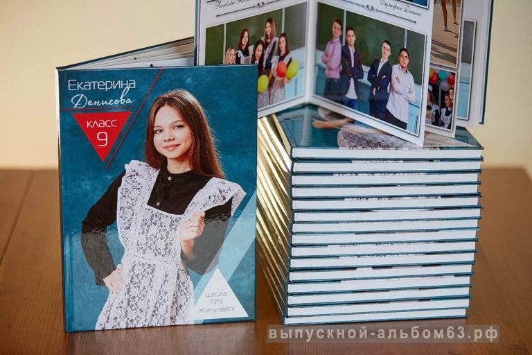 Готовый выпускной альбом Фото_02