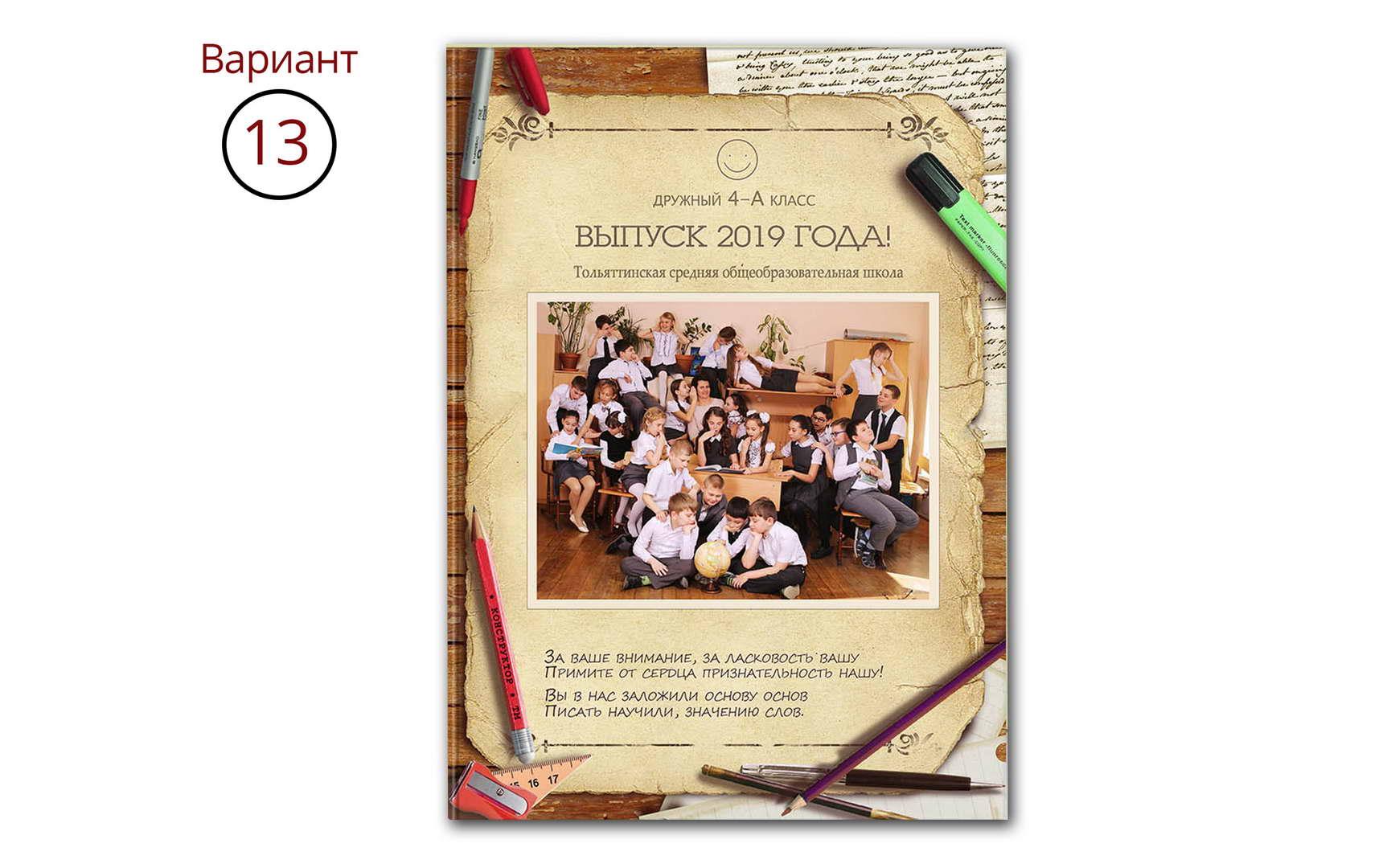 Обложка для выпускного альбома 13