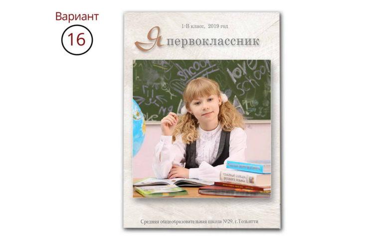 Обложка для выпускного альбома 16