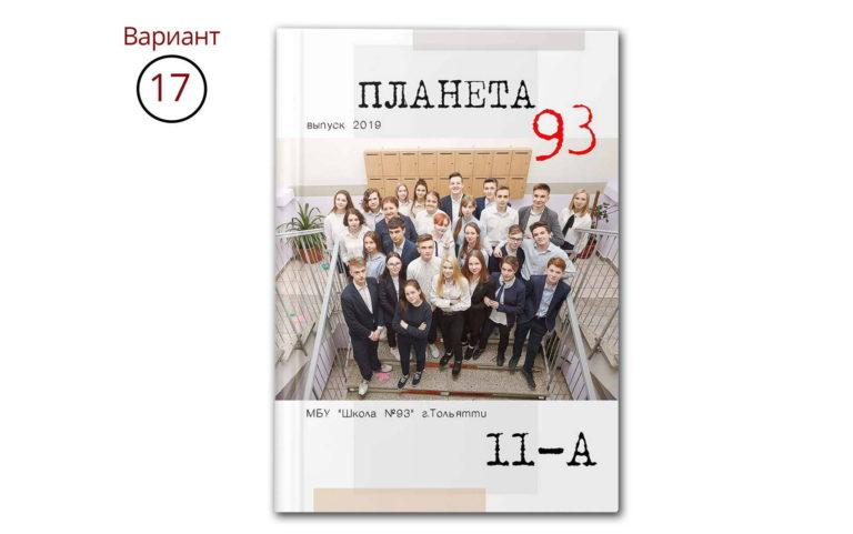 Обложка для выпускного альбома 17