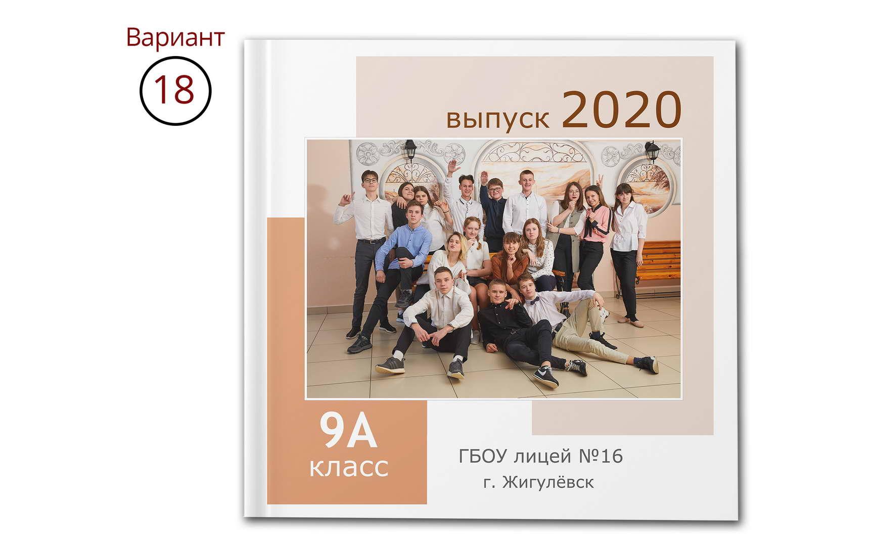 Обложка для выпускного альбома 18