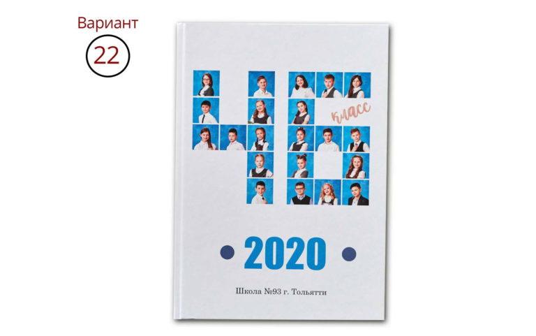 Обложка для выпускного альбома 22