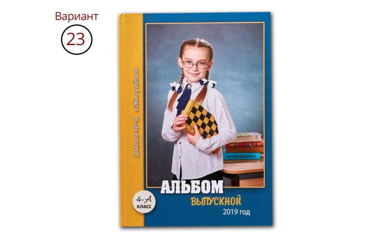 Обложка для выпускного альбома 23