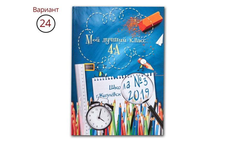 Обложка для выпускного альбома 24