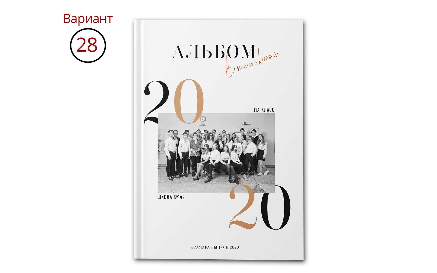 Обложка для выпускного альбома 28