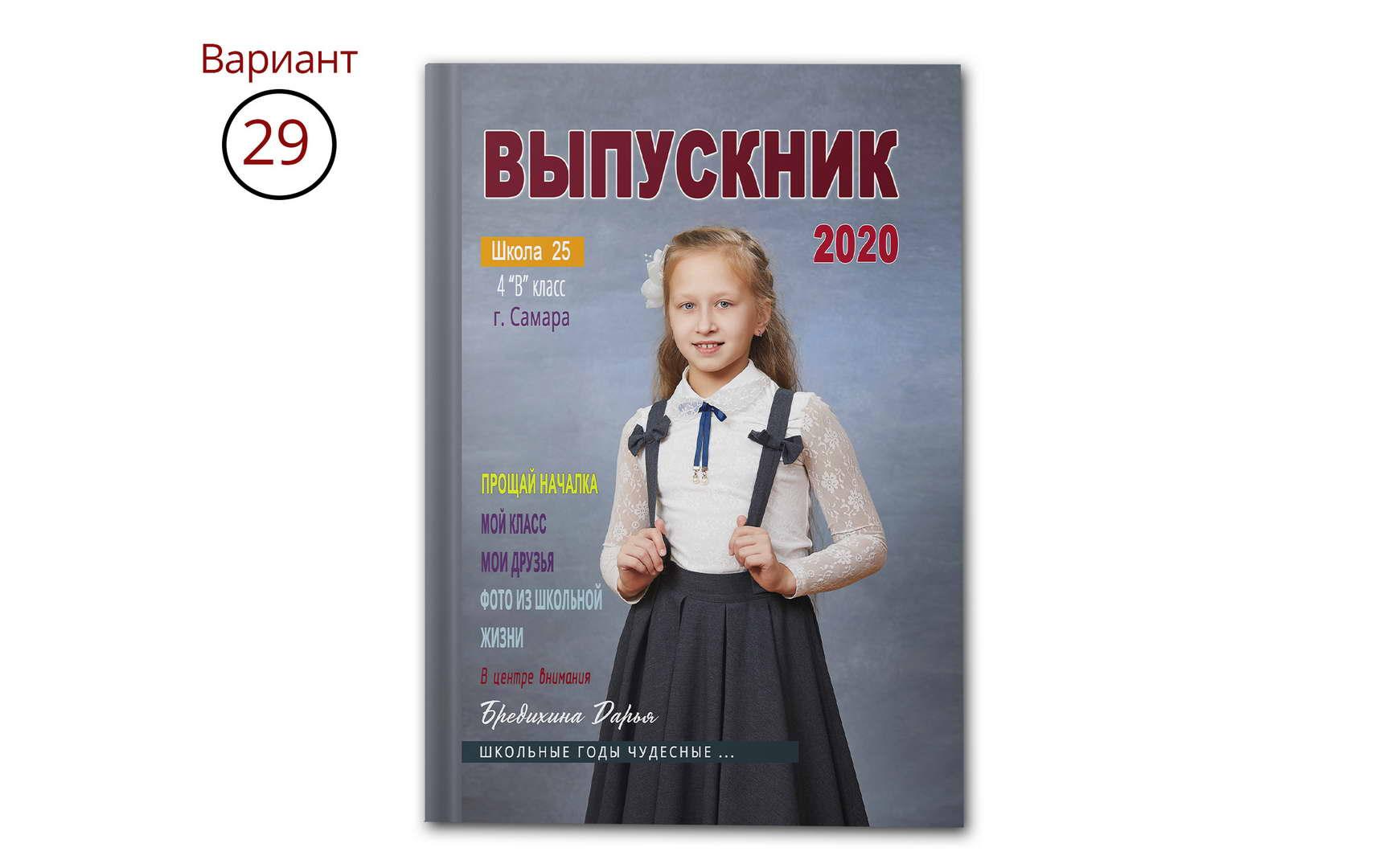 Обложка для выпускного альбома 29