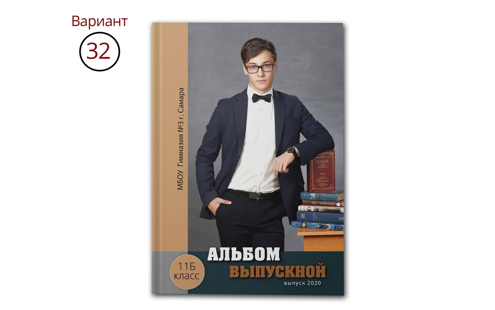 Обложка для выпускного альбома 32