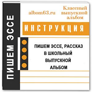 Инструкция по ЭССЕ
