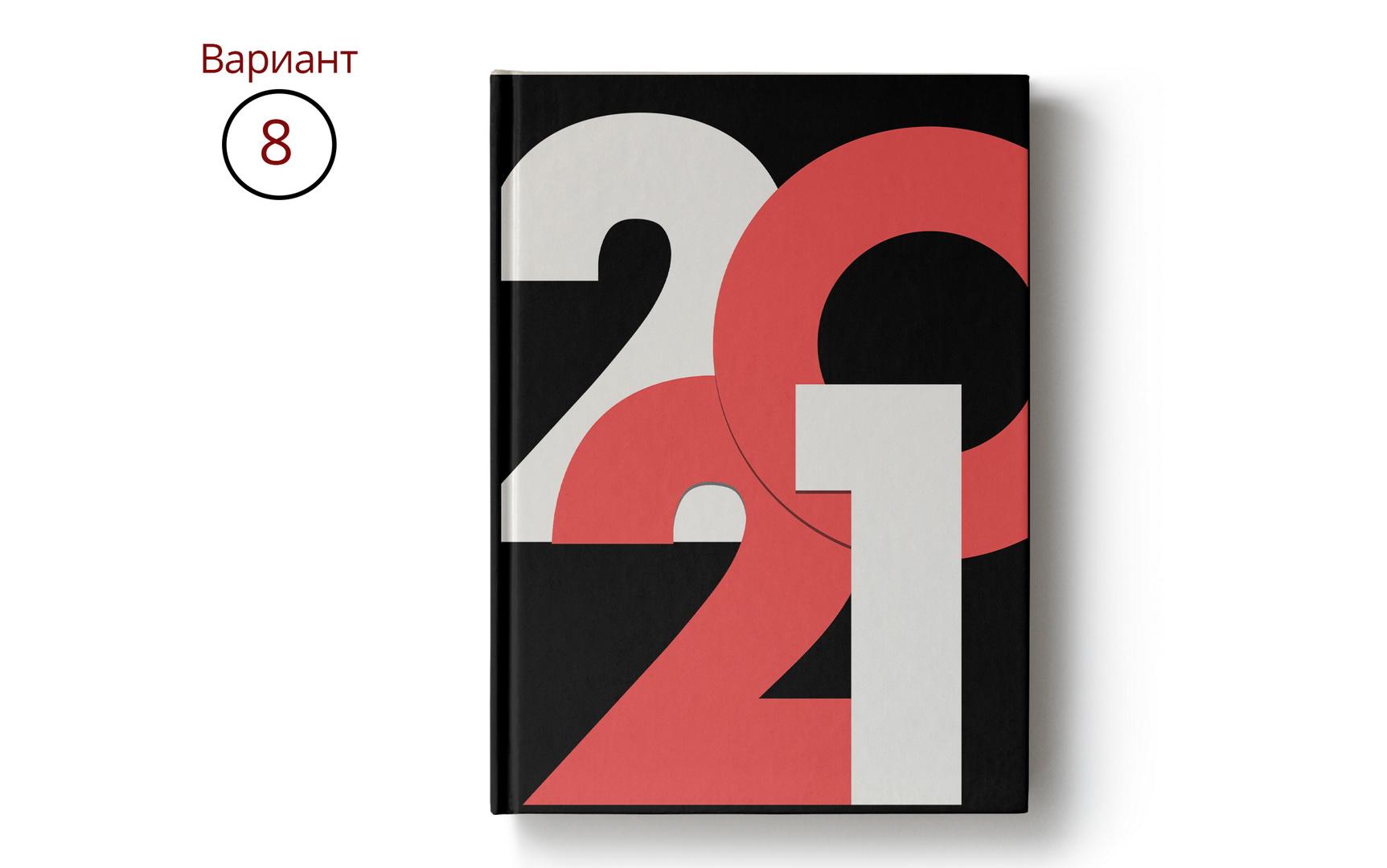 Обложка для выпускного альбома 8
