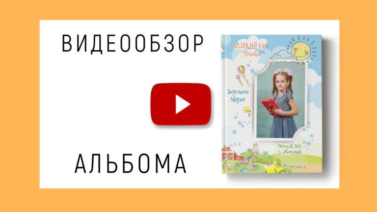 Альбом выпускника Детского сада