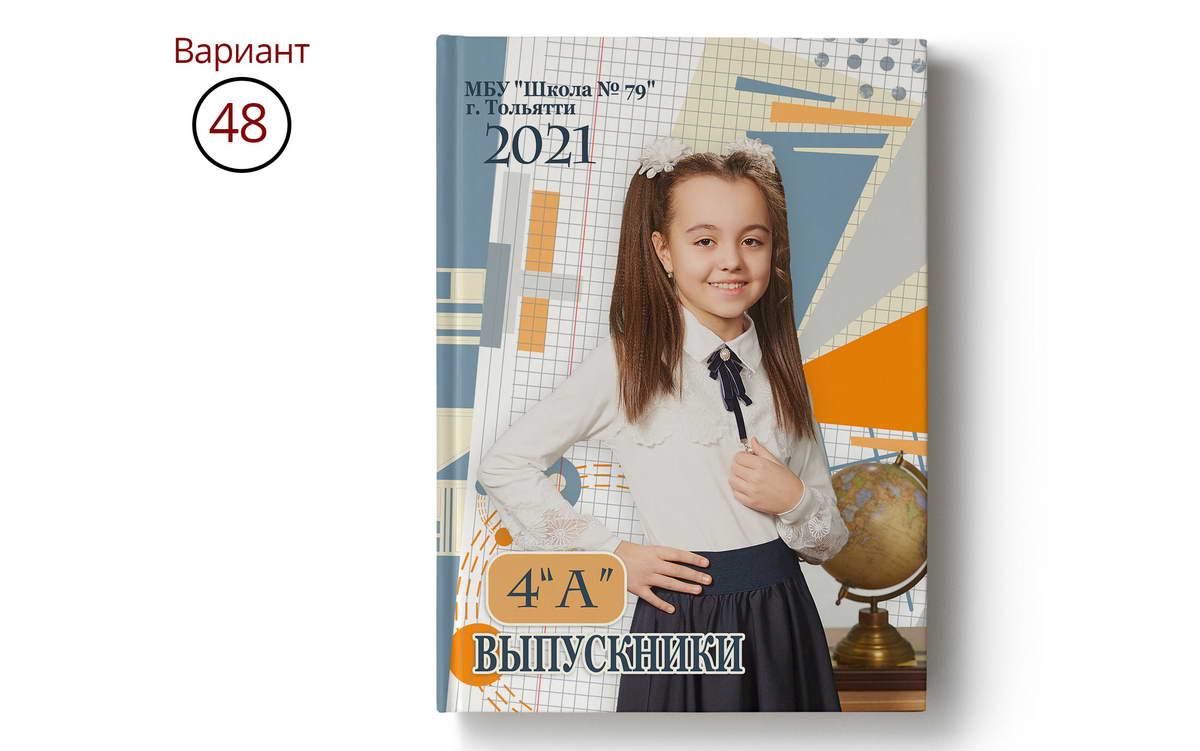 Обложка для выпускного альбома 48