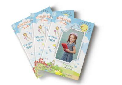 Обложки альбома До свидания Детский сад