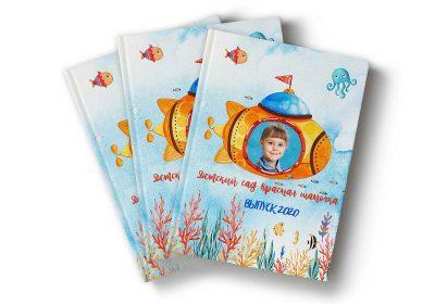 Выпускной альбом Детский сад Подводная лодка Фото_01