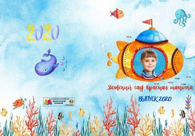 Выпускной альбом Детский сад Подводная лодка Фото_02