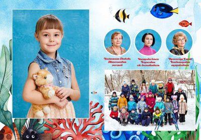 Выпускной альбом Детский сад Подводная лодка Фото_03