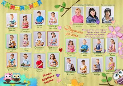 Выпускной альбом Детский сад Совушки Фото_01