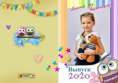 Выпускной альбом Детский сад Совушки Фото_05
