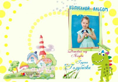 Выпускной альбом Динозаврики Фото_01
