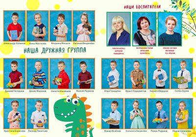 Выпускной альбом Динозаврики Фото_02