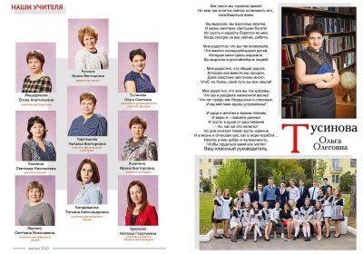 Выпускной альбом ЕВРО 100 ПЛЮС Фото_01