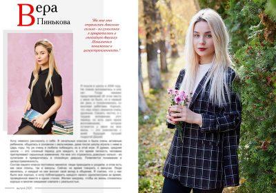 Выпускной альбом ЕВРО 100 ПЛЮС Фото_07