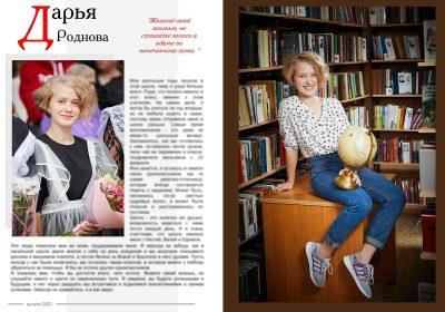 Выпускной альбом ЕВРО 100 ПЛЮС Фото_10