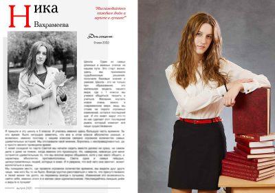 Выпускной альбом ЕВРО 100 Фото_08
