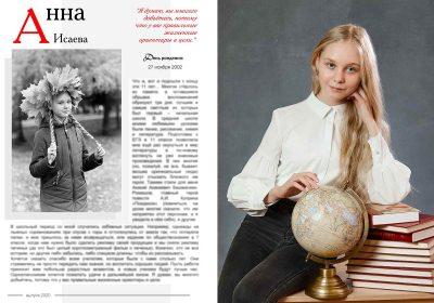 Выпускной альбом ЕВРО 100 Фото_10