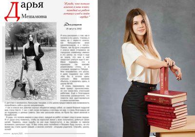Выпускной альбом ЕВРО 100 Фото_12