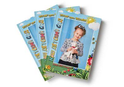 Выпускной альбом Оптимальный Детский сад Фото_09