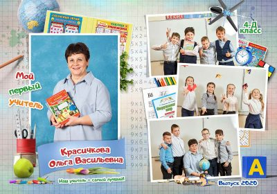 Выпускной альбом Ура Выпускной! Фото_01