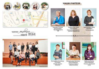 Выпускной альбом 10 разворотов школа 14 Фото_02