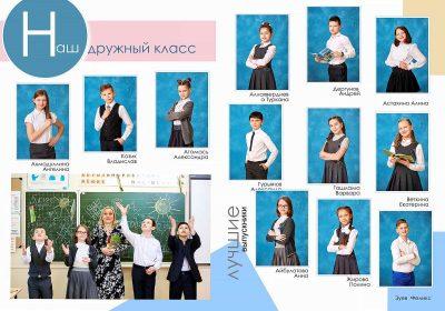 Выпускной альбом 5 разворотов 4 класс Фото_04