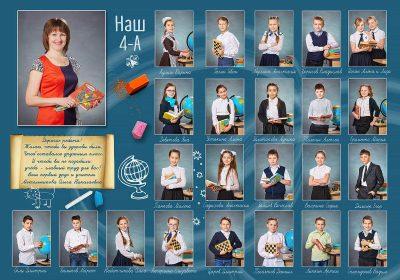 Выпускной альбом 9 школа 4 класс разворот_01