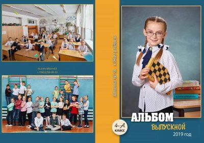 Выпускной альбом 9 школа 4 класс разворот_05