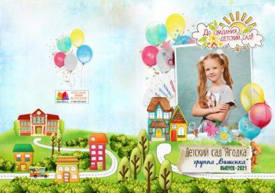 Обложка выпускной папки Детский сад