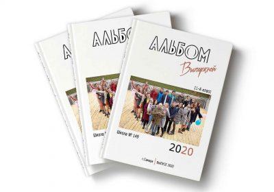 Обложка для альбома 100 страниц Самара