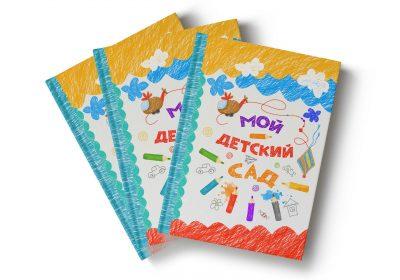 Выпускной альбом детский сад Карандашик