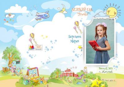 Обложка альбома До свидания Детский сад