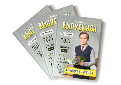 Выпускной альбом ШКОЛЬНИК обложки