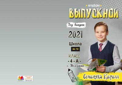 Выпускной альбом ШКОЛЬНИК обложка