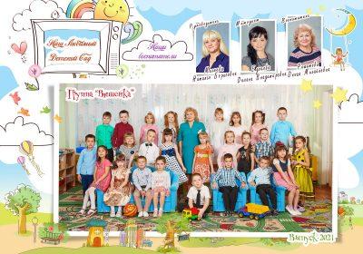 До свидания детский сад Разворот 1
