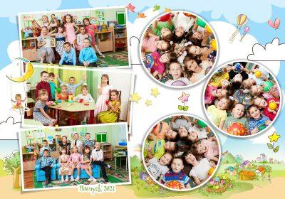 До свидания детский сад Разворот 3