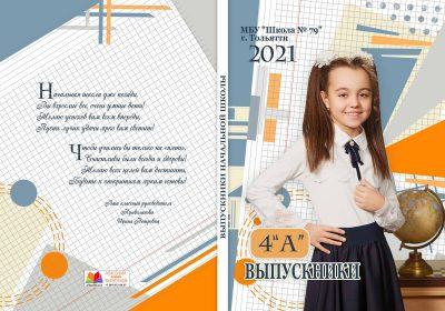 Выпускной альбом Геометрия обложка