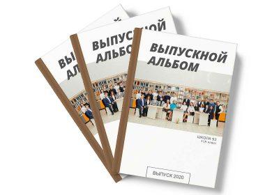 Обложка альбома школа 93-3 разворота