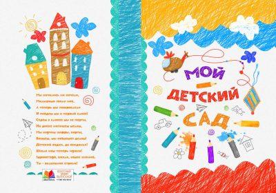 Выпускной альбом детский сад Карандашик обложка
